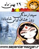 سپندارمذگان، روز عشاق ایرانی شاد باد